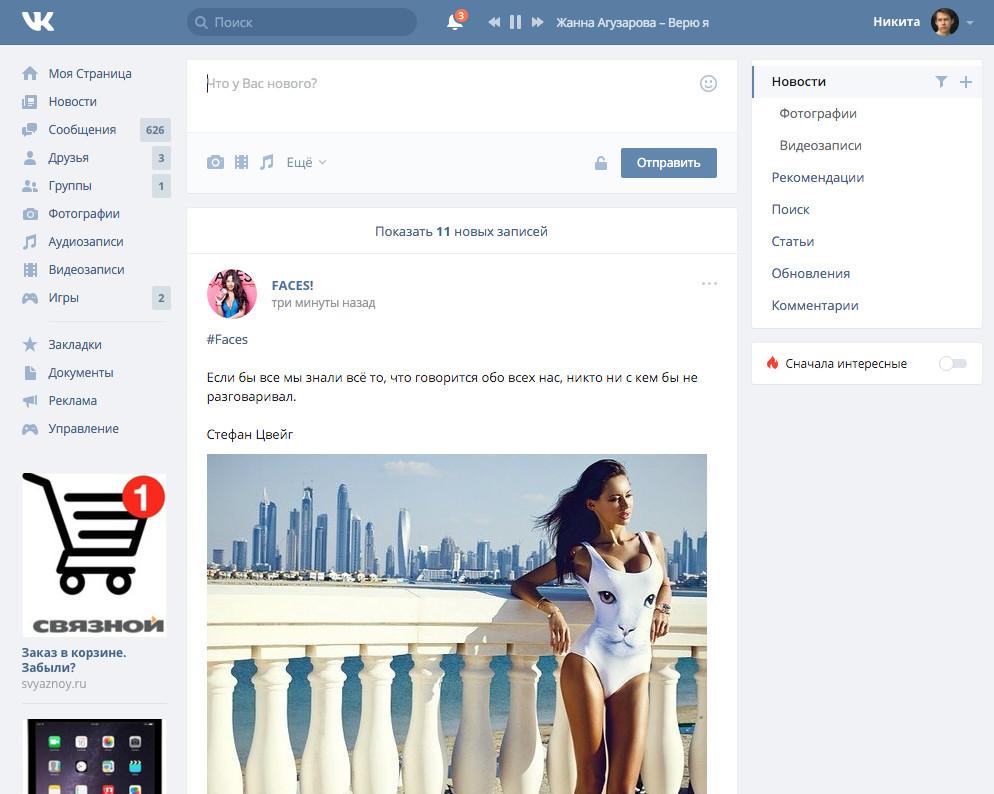 Как Социальные Сети Помогут Развитию Вашего Бизнеса