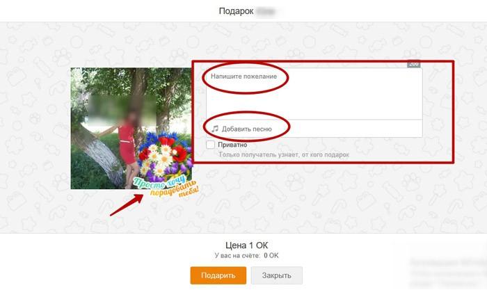 Как отменить подарок в одноклассниках если по ошибке отправил 972