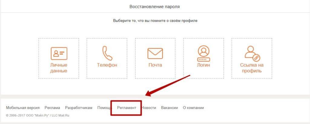 Как узнать логин и пароль на знакомствах
