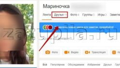 друзья Одноклас 1