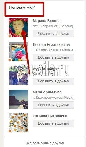 друзья Одноклас 4