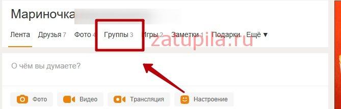 удл.гр.одноклас 1