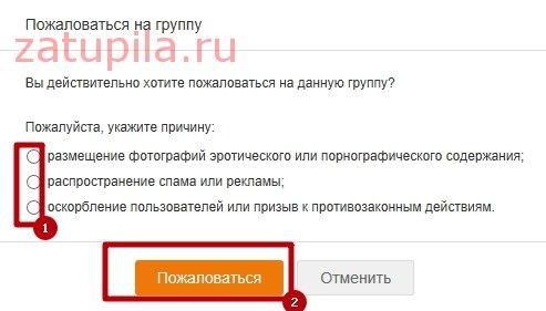 удл.гр.одноклас 7