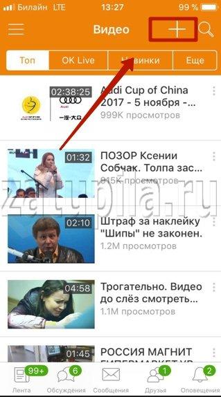 добавить видео в одн 6