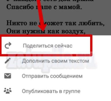 Репост-в-ок-4