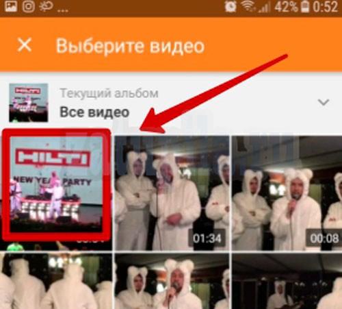 Загрузить-видео-в-ок-11