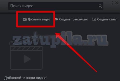 Загрузить-видео-в-ок-3