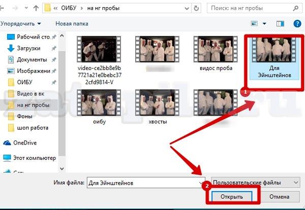Загрузить-видео-в-ок-4