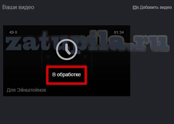 Загрузить-видео-в-ок-5