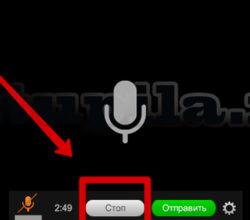 аудиосообщение-в-ок-5