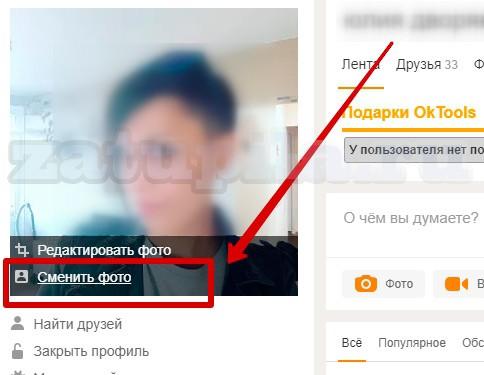 аватарка-в-ок-1