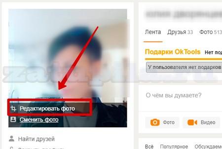 аватарка-в-ок-5