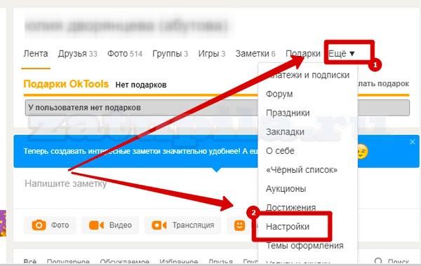 id-в-одноклассниках-1