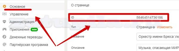 id-в-одноклассниках-8