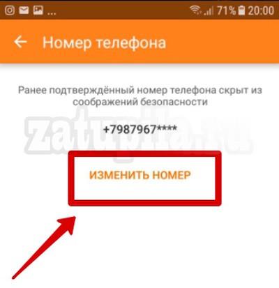 изменить-номер-телефона-в-ок-9