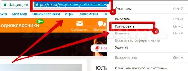 копируем-ссылку-в-ок-1