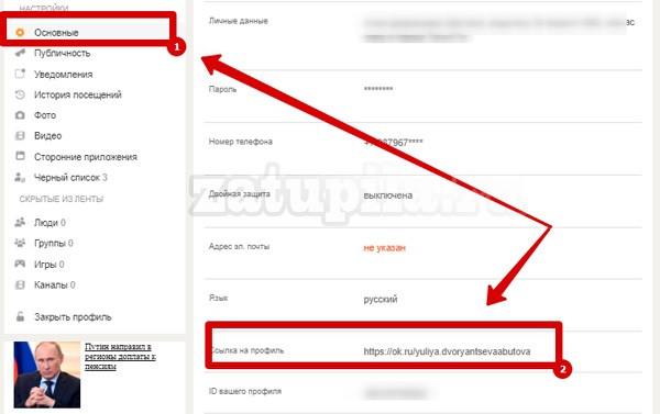 Как сделать ссылку на место на странице