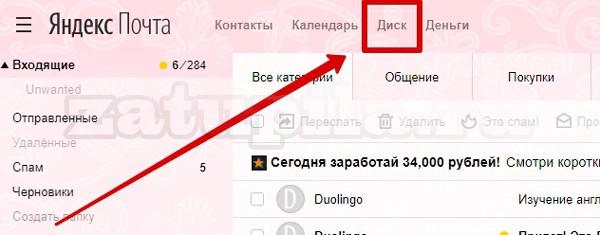 отправить-документ-в-ок-3
