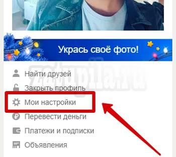 Какскрыть возраст в Одноклассниках