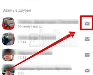 сообщение-в-ок-7