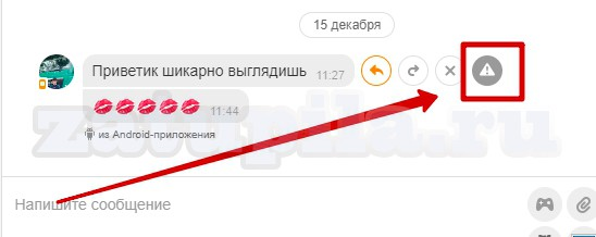 спам-в-ок-1