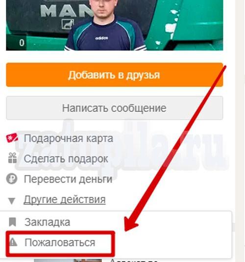 спам-в-ок-2