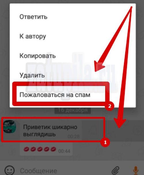 спам-в-ок-5