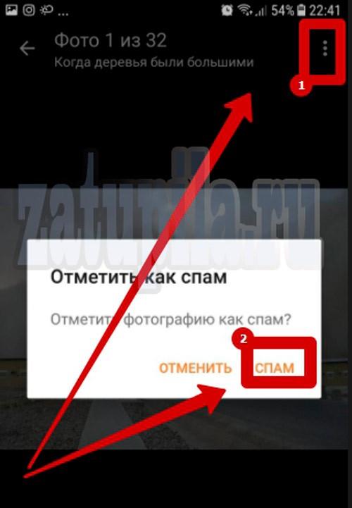 спам-в-ок-6