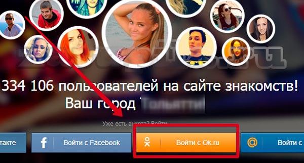 Сайт знакомств topface.com