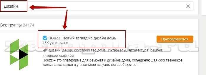 Как быстро раскрутить страницу в Одноклассниках