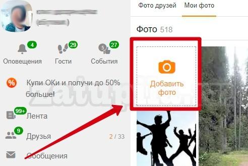 Как выложить фотографии в Одноклассниках на ленту