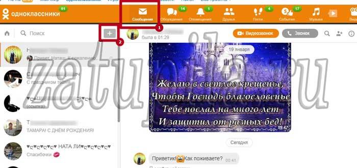 Чат в Одноклассниках