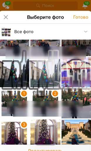 Загрузка фото в приложении