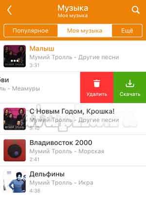 Удаление музыки в приложении на мобильном устройстве
