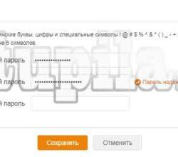 Изменение пароля на Одноклассниках