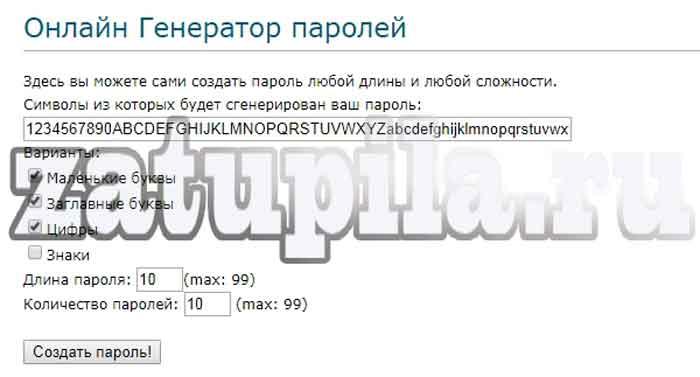 Настройка параметров генератора паролей