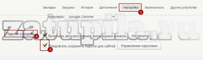 Настройки Яндекс -браузер