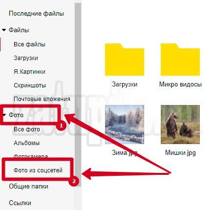 перенос-фото-из-вк-в-ок-8