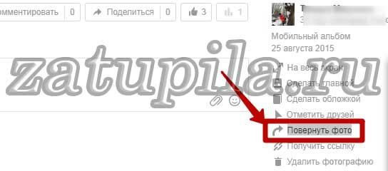 Поворот фото в Одноклассниках