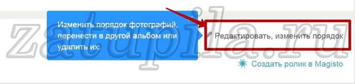 Выбираем - Редактировать
