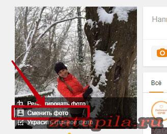 Убираем фото с главной страницы в Одноклассниках