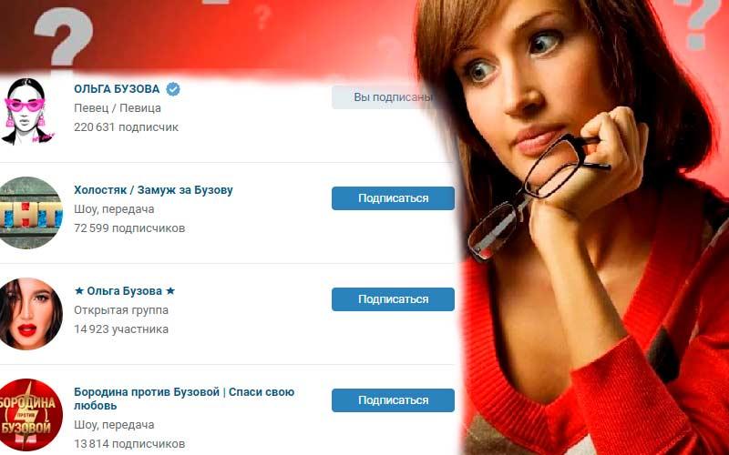 Что-значит-подписчики-ВКонтакте