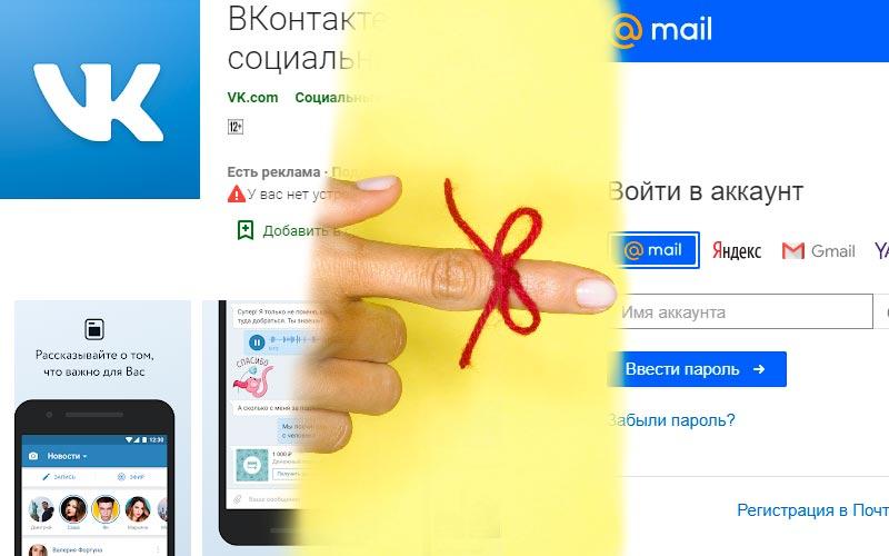 Как-привязать-страницу-ВК-к-электронной-почте