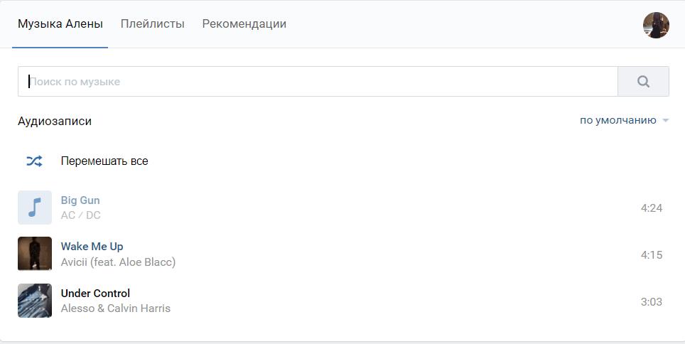 Как посмотреть скрытые аудиозаписи в ВКонтакте