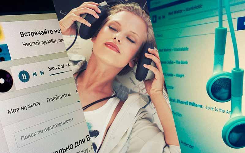 Как легко и быстро скачать музыку из ВКонтакте