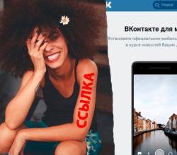 Как-сделать-картинку-ссылкой-ВКонтакте