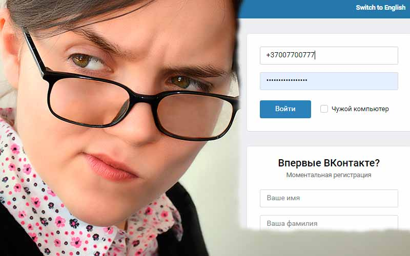 Как-удалить-логин-и-пароль-при-входе-в-ВКонтакт