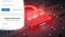 Какой можно придумать сложный пароль для ВК за 1 минуту