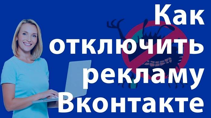 Как отключить рекламу в ВКонтакте