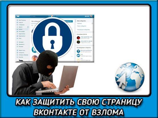 Как защитить от взлома свою страницу в ВКонтакте